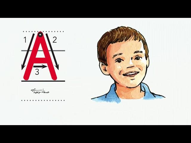 A a اسم وصوت ورسم الحرف