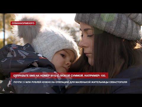 НТС Севастополь: Почти 11 млн рублей нужно на операцию для девочки из Севастополя