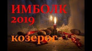 КОЗЕРОГ. ИМБОЛК 2019год. АНАЛИТИЧЕСКИЙ ТАРО-ПРОГНОЗ.