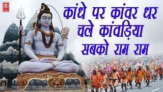 काँधे पे कावड़ धर चले कावड़िया सबको राम राम | Bhole Baba New Bhajan | Kawad 2018 | Rathore Cassettes