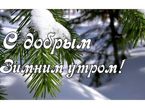 С Добрым Зимним Утром! Посмотри, Зима Прекрасна! Пожелание Хорошего Дня.😘🌷Музыкальная открытка