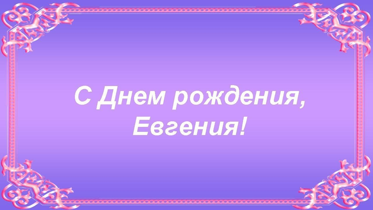 Открытки, открытка девушки евгении с днем рождения