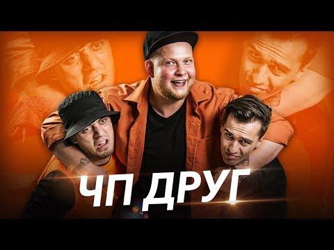 ЧП - ДРУГ