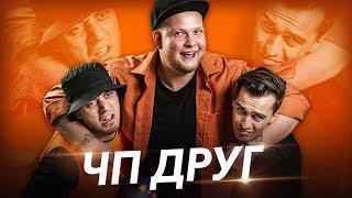 ЧП - ДРУГ (Прем'єра кліпу 2019)