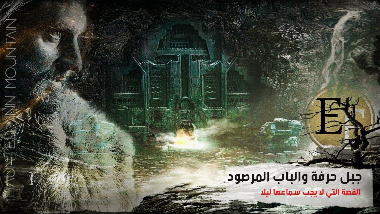 جبل حرفه والباب الحديدي المرصود ، القصة التي لايجب سماعها ليلا