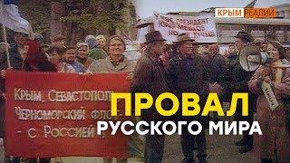 Как в Крыму репетировали аннексию? | Крым.Реалии ТВ