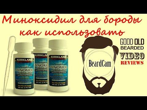 Миноксидил для бороды как использовать