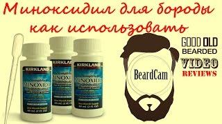Миноксидил для бороды как использовать(, 2015-05-15T14:31:19.000Z)