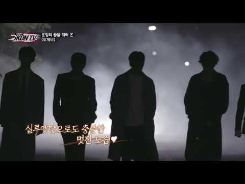 GOBLIN 2018 - iKON VERSION Mp3