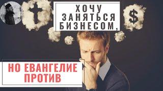 Хочу заняться бизнесом, но Евангелие против.Максим Каскун