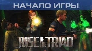 ▶ Rise of the Triad - Начало игры