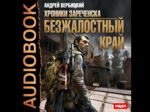 2001150 Glava 01 Аудиокнига. Вербицкий Андрей Хроники Зареченска. Книга 1. Безжалостный край
