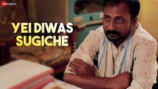 Yei Diwas Sugiche Garudache Najretun Rahul Vijaya Anees & Unnati Anurag G & Chinmay H