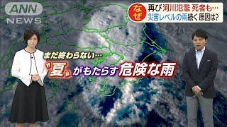 「災害レベルの雨」続く原因は? 気象予報士が解説(19/10/26)
