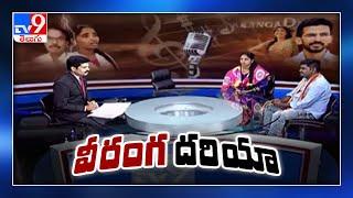 వీరంగ దరియా..! : Singer Komali on Saranga Dariya controversy - TV9