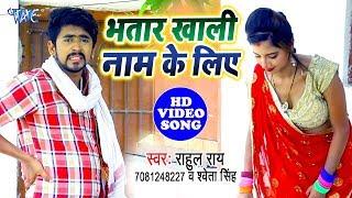 भतार खाली नाम के लिए - #Video_Song - Rahul Rai, Sweta Singh - Bhatar Khali Naam Ke Liye