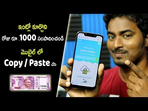 ఇంట్లో కూర్చొని రోజు రూ .1000 సంపాదించండి   Earn Money Online Copy-Paste Job Without Investment