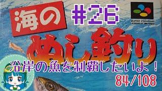 沿岸にいる魚を全部獲ったるよ! 全108種類、釣るぞ~! 84/108 #25→https://youtu.be/Q5hLesHgONM #27→https://youtu.be/bg55p3NsKiY ※釣り初心者が手探りで ...