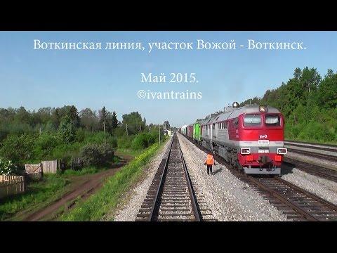 Участок Вожой - Воткинск железнодорожной линии Ижевск - Воткинск (ускоренное видео)