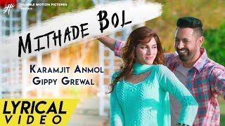 Mithade Bol - Lyrical Video   Karamjit Anmol   Gippy Grewal   Sapna Pabbi   Mar Gaye Oye Loko