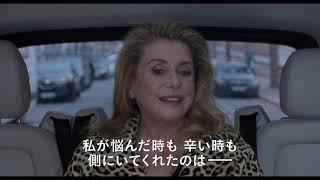 【公式】『真実』10.11公開/本予告