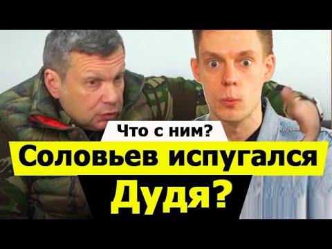 Соловьев и Дудь! Кто-то испугался идти на интервью! Сверхдержава 2020