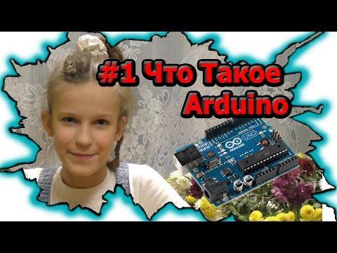 """Урок #1 Плата Arduino Описание, конструктив, характеристики """"Учим Ардуино вместе с Катей"""""""
