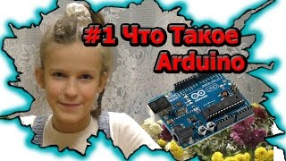 Урок #1 Плата Arduino Описание, конструктив, характеристики