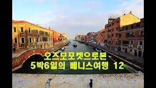 Italia Venice Trip with Osmopo…