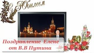 #Поздравление С #юбилеем 50 лет Елене