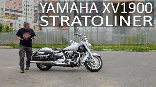 1,9 литра на мотоцикле?! Да, это Yamaha XV1900 Stratoliner #МОТОЗОНА №24
