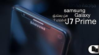 معاينة ومراجعة جهاز سامسونج j7 برايم || j7 prime review