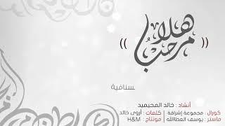هلا مرحبا | خالد المحيميد | إيقاع