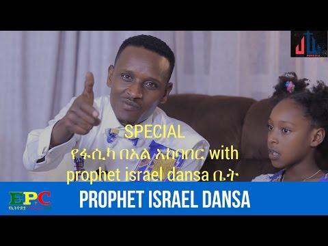 የፋሲካ በአል አከባበር WITH PROPHET ISRAEL DANSA HOME AND INTERVIEW part 1 16, APR 2017