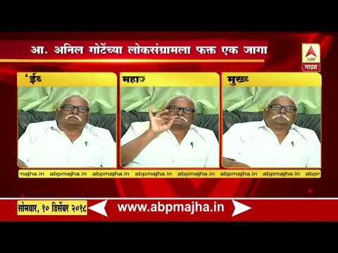 Dhule | Anil Gote reaction on Dhule MNC results