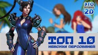 10 Сексуальных игровых героинь - ЭЧ2D #74