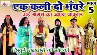 एक कली दो भँवरे उर्फ़ असम का ज्वाला जादूगर (भाग-5) - Bhojpuri Nautanki   Bhojpuri Nach Programme