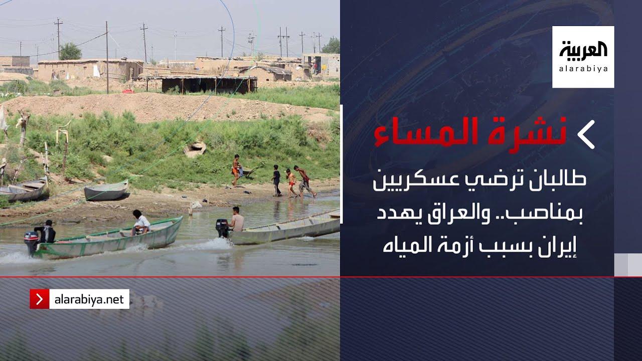 نشرة الخامسة | طالبان ترضي عسكريين بمناصب.. والعراق يهدد إيران بسبب أزمة المياه  - 17:55-2021 / 9 / 22