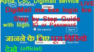 Digi Mail is live Now जानिए Digi mail में लॉग इन कसे करे | LIVE | step by step guide