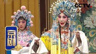 《中国京剧像音像集萃》 20190803 京剧《状元媒》 2/2| CCTV戏曲