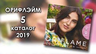 Каталог 5 2019 Орифлэйм Украина