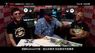 【台灣樂團編年史-樂團火系列二03】伍佰&China Blue 專訪