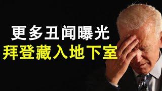 更多丑闻曝光,拜登藏匿回地下室;周四总统辩论的相关争议(政论天下第254集 20201019)天亮时分