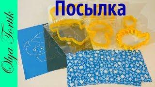 Распаковка посылки Новогодние Вырубки для пряников /// Olya Tortik Домашний Кондитер