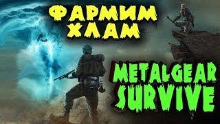 Армия зомби из мира METAL GEAR SURVIVE