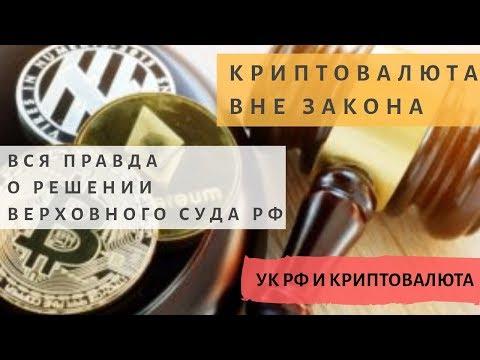 Верховный суд РФ запретил криптовалюту. Так ли это?