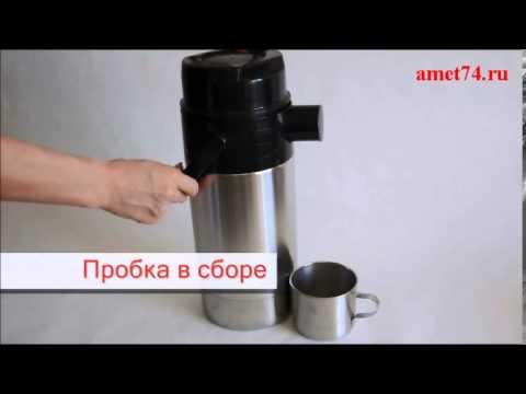 Термос универсальный Арктика 201 серии 3 литра (видео обзор) - YouTube