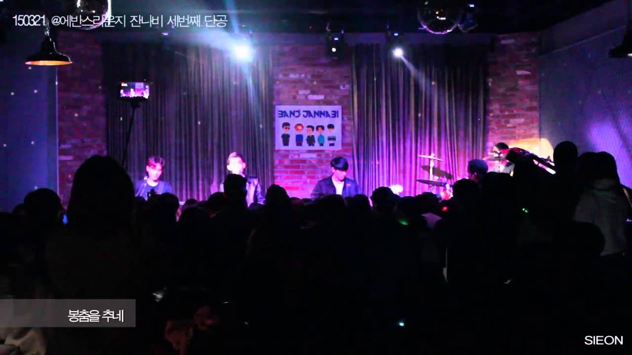 150321 @홍대에반스라운지 잔나비 세번째 단독공연