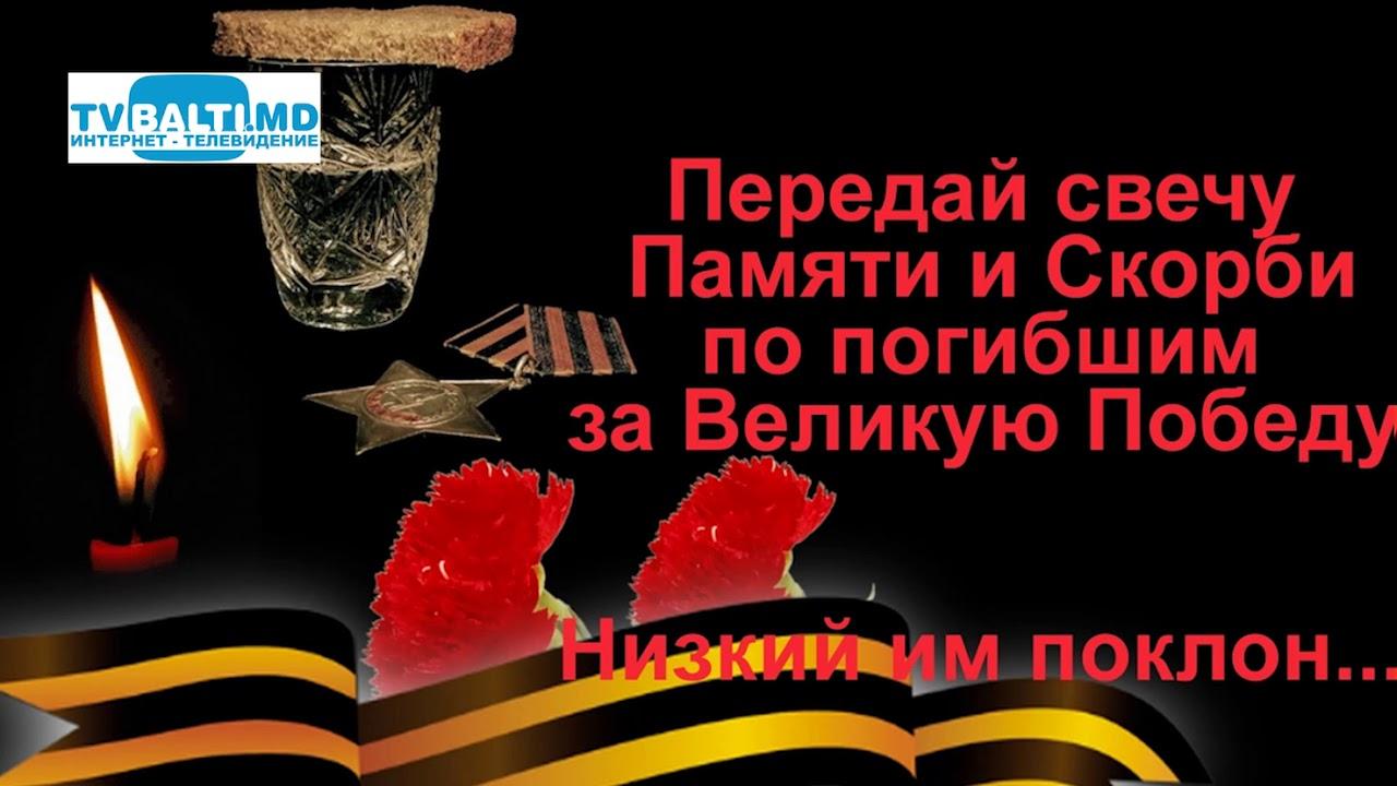 Приколы картинки, открытка свеча памяти 9 мая