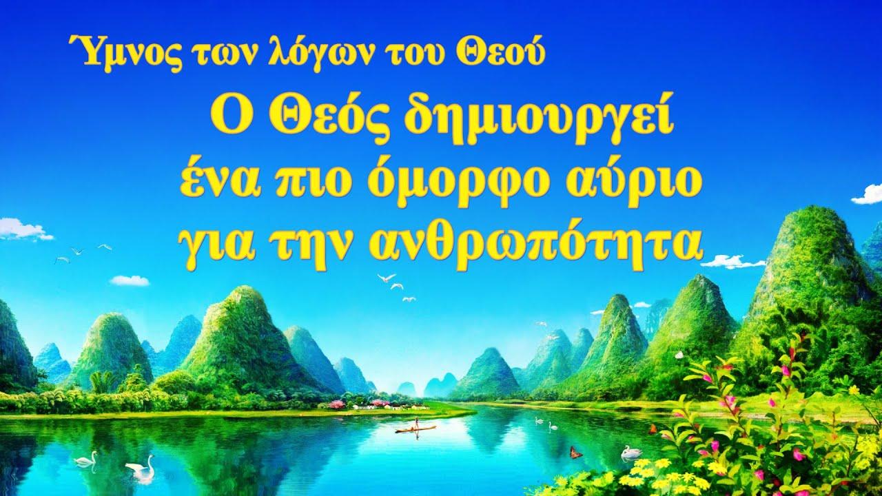 Ύμνος των λόγων του Θεού | Ο Θεός δημιουργεί ένα πιο όμορφο αύριο για την ανθρωπότητα